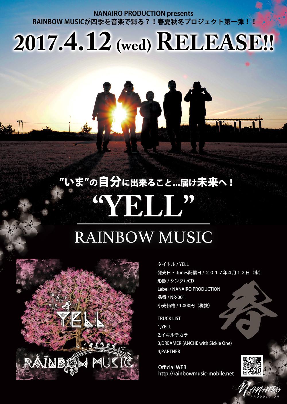 YELL_RAINBOW MUSIC_リリースポスター