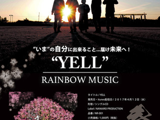 2017.04.12(wed)「YELL / RAINBOW MUSIC」発売&配信開始!!