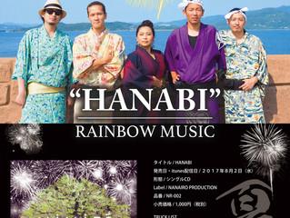 2017.8.2(wed) 『HANABI』New Release!!