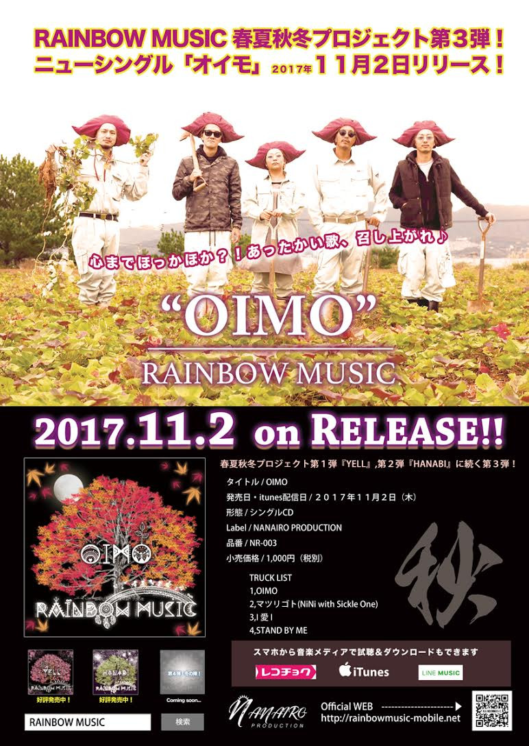 OIMO_NEW RELEASE_POSTER