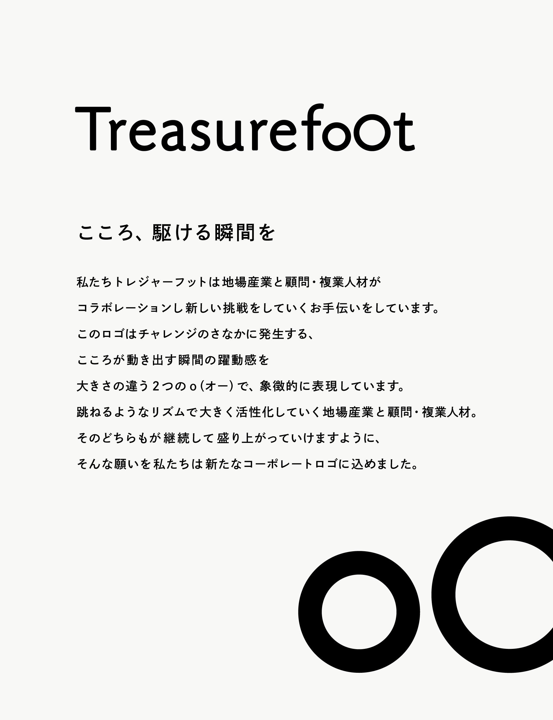 trasurefoot_01.jpg