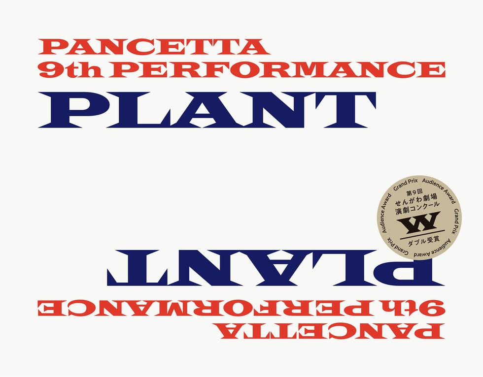 pancetta_plant_02_アートボード 1 のコピー 4.jpg