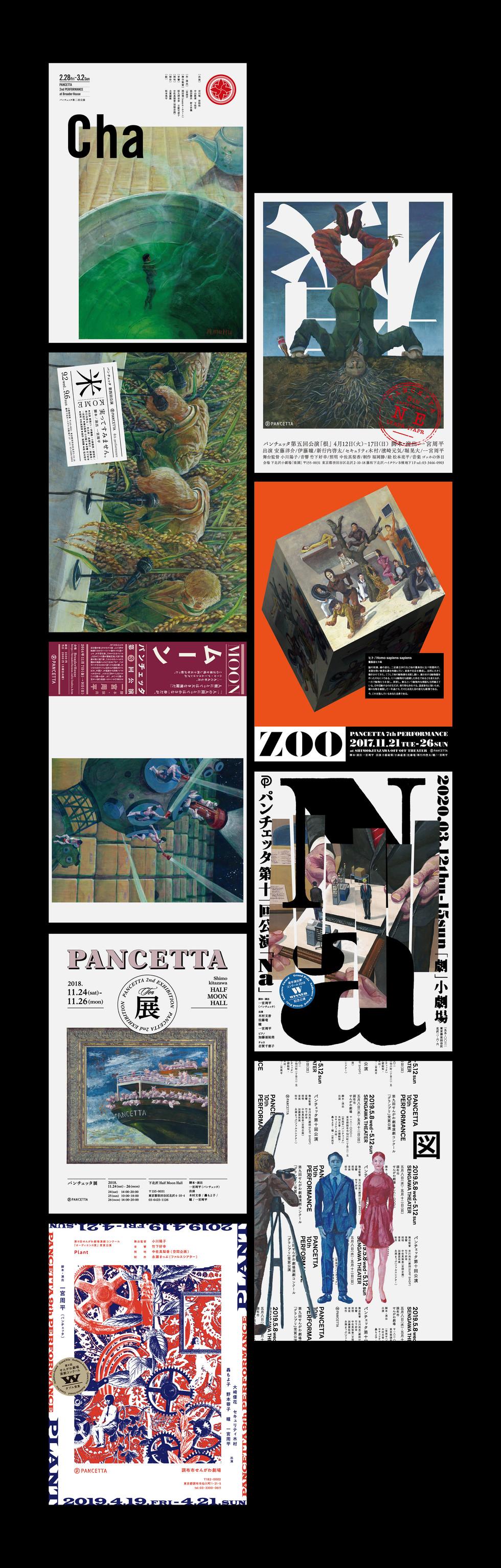 pancetta_vi_07_アートボード 1 のコピー 7.jpg