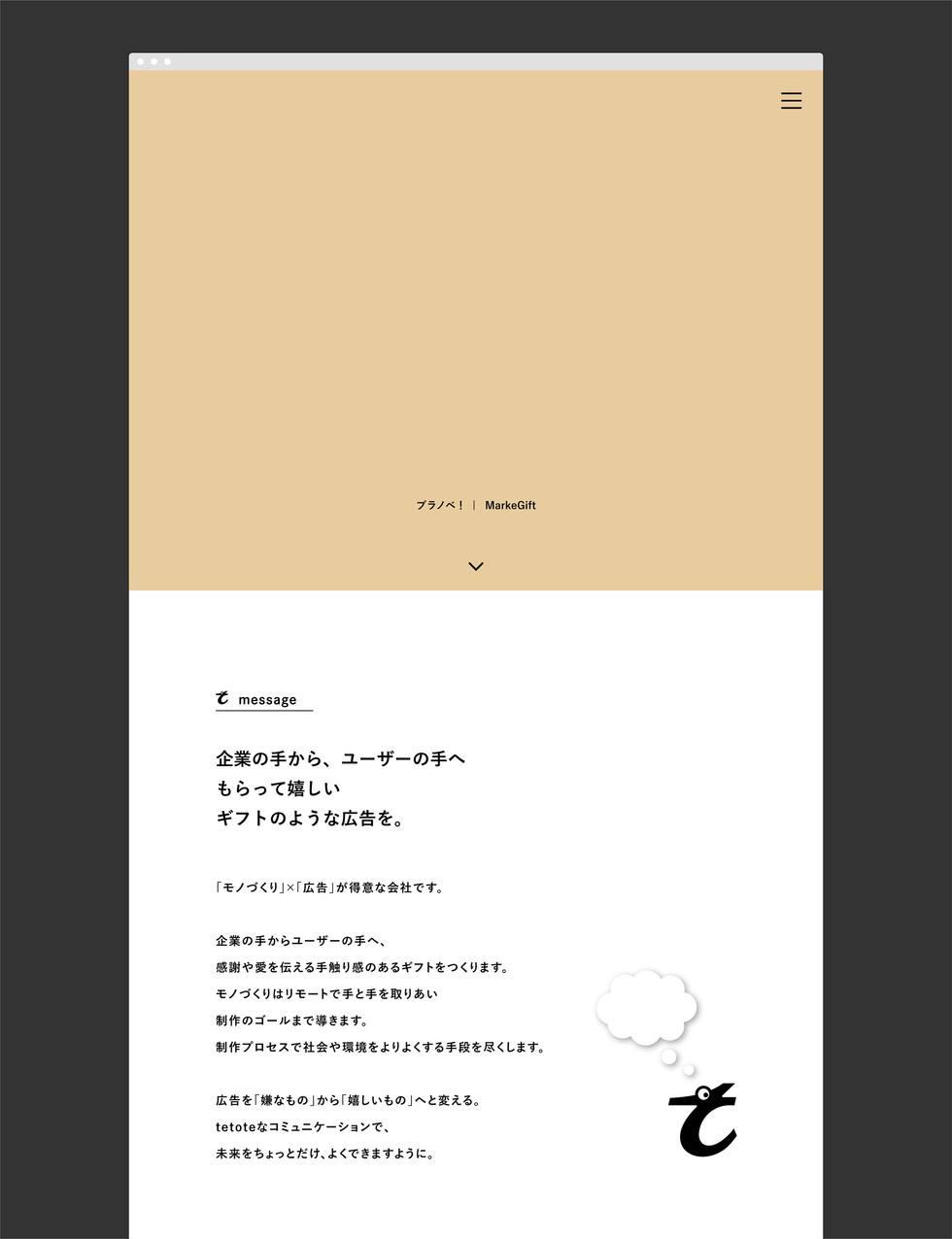 tetote_01_アートボード 1 のコピー 10.jpg