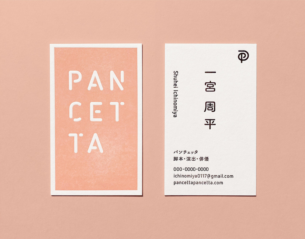 pancetta_vi_07_アートボード 1 のコピー 3.jpg