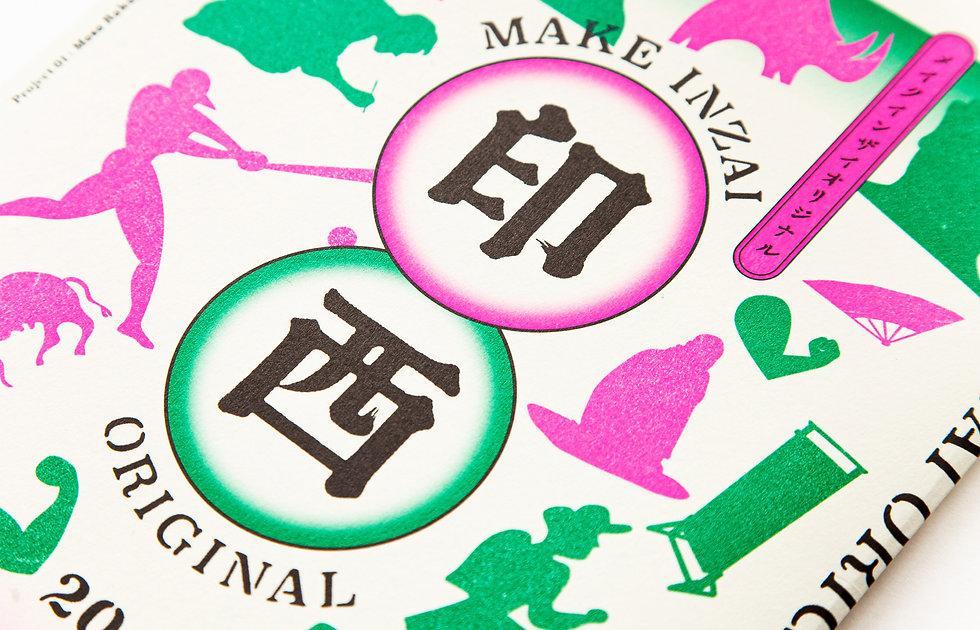 Make Inzai Original saito shunsuke 齋藤 俊輔 デザイン