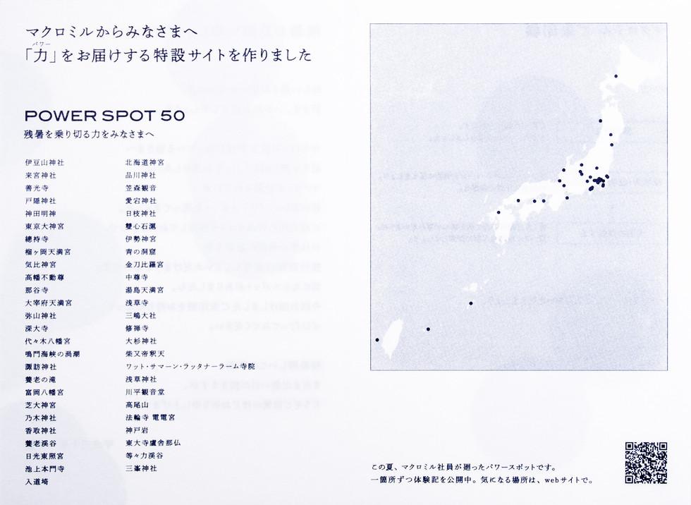 macromill_goshuin_アートボード 1 のコピー 4.jpg