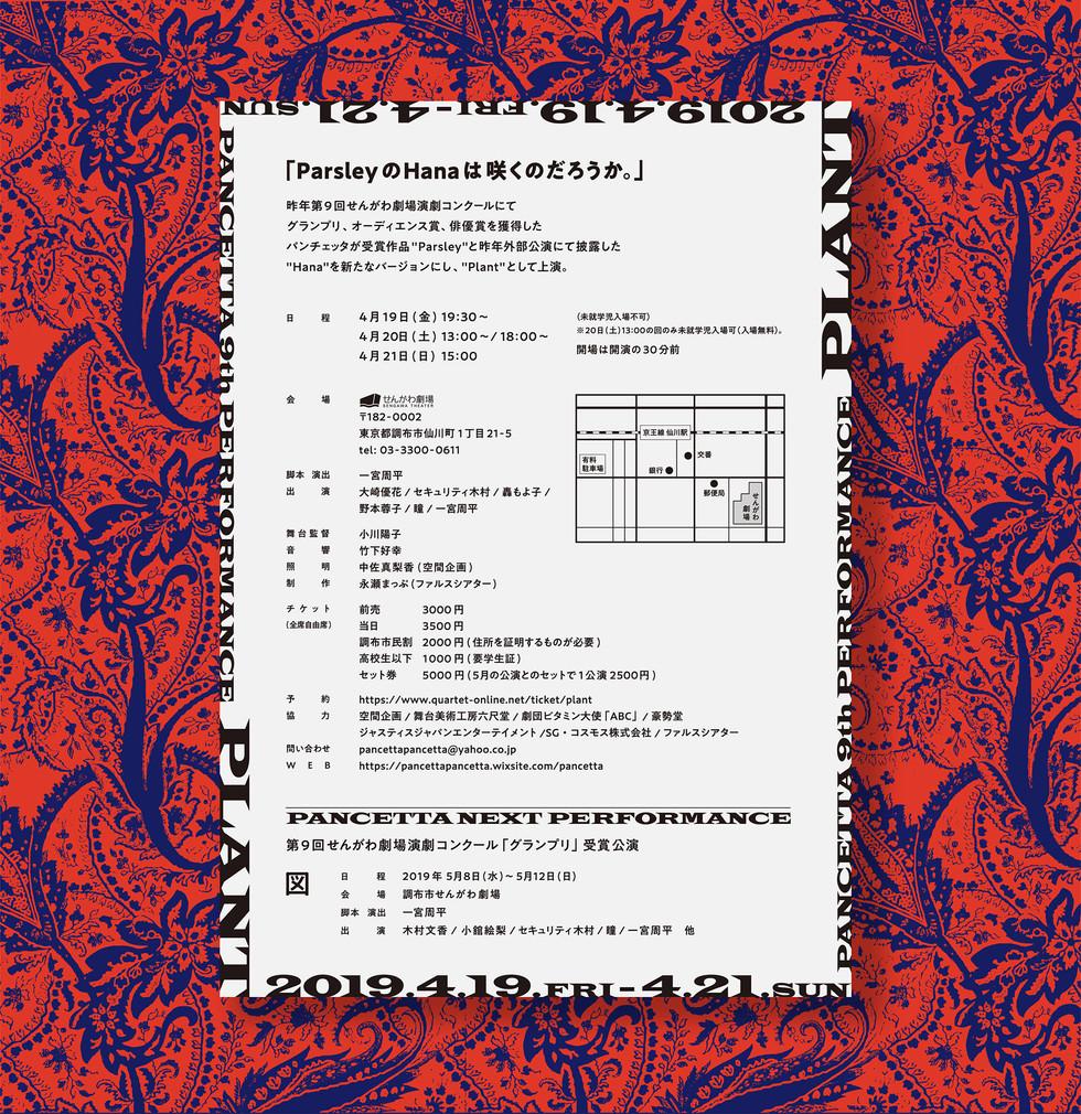 pancetta_plant_02_アートボード 1 のコピー 3.jpg