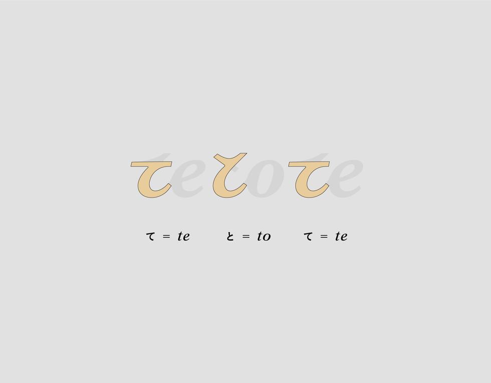 tetote_01.jpg