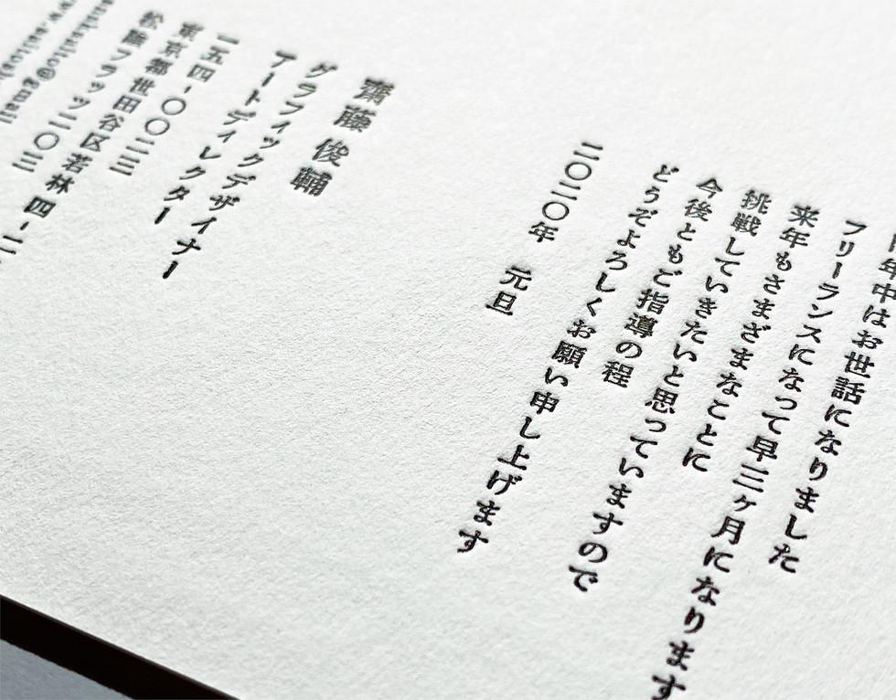 nenga_03_アートボード 1 のコピー 3.jpg