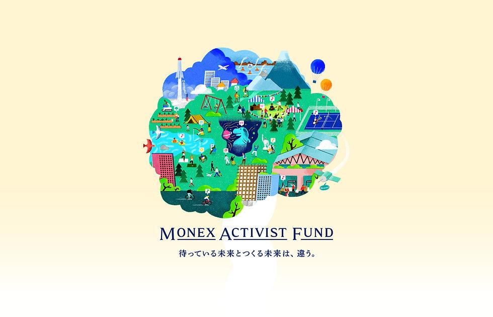Monex Activist Fund saito shunsuke 齋藤 俊輔 デザイン