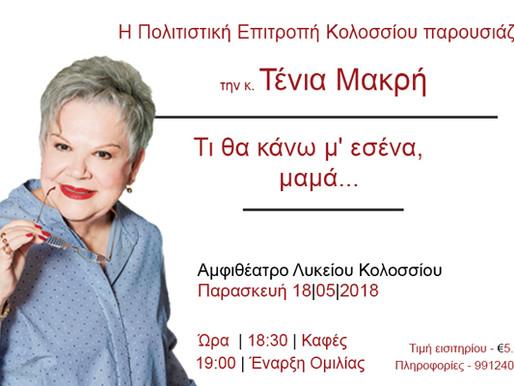 """""""Τι θα κάνω μ' εσένα, μαμά . . . """" της Τένια Μακρή - 18/05/18"""