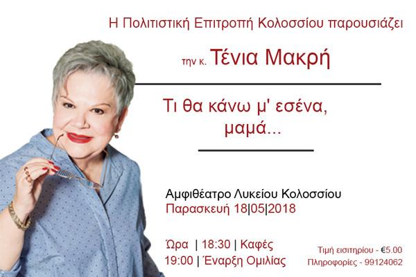 Τένια Μακρή