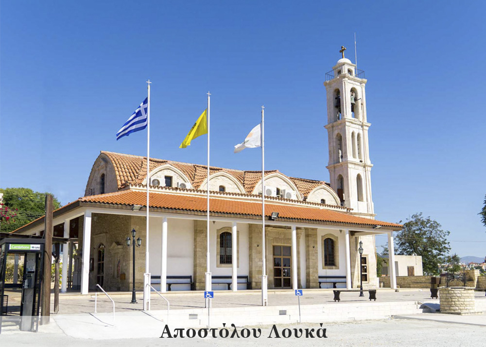1 apostolos-louca-church