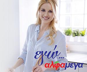 alfamega supermarket advert
