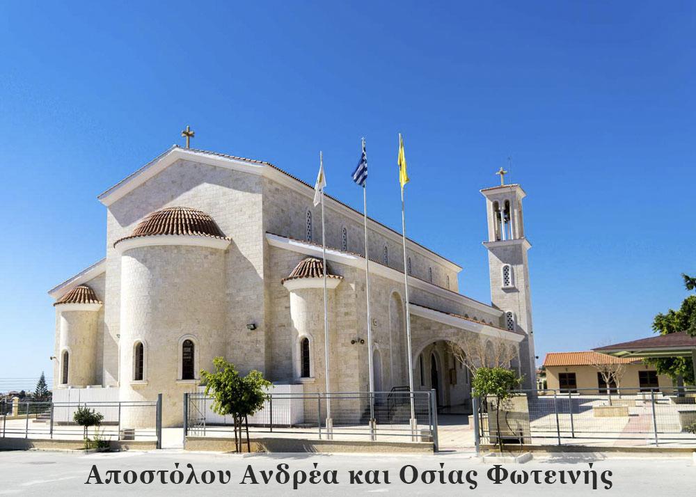 1 apostolou-andrea-kai-osias-fotinis