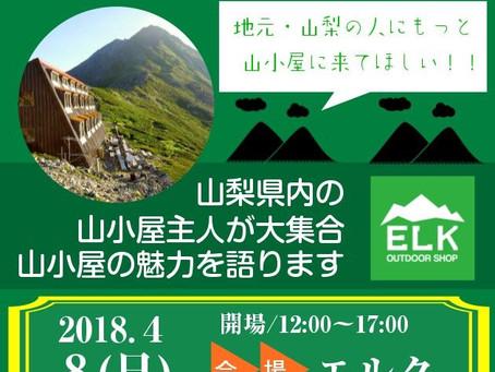 やまなし山小屋ミーティング2018開催!