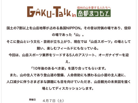 GAKU-TALK in岳都まつもと