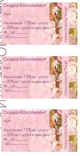 СКИДКА-КОМПЛИМЕНТ