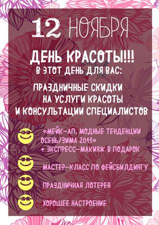 ДЕНЬ КРАСОТЫ 12 НОЯБРЯ