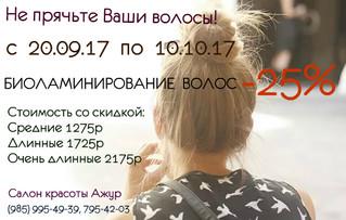 БИОЛАМИНИРОВАНИЕ ВОЛОС -25%