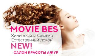 !!!Эксклюзив для Вас!!! Биозавивка MOVIE BES – итальянское качество!