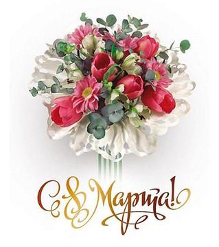 С праздником женского очарования, любви и красоты!