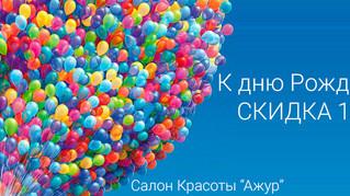 С ДНЕМ РОЖДЕНИЯ! СКИДКА 10%
