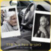 נוהגים מעל גיל 70