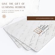 LLH_GiveGiftHebrew-3.png