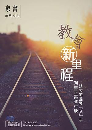 10月Cover.jpg
