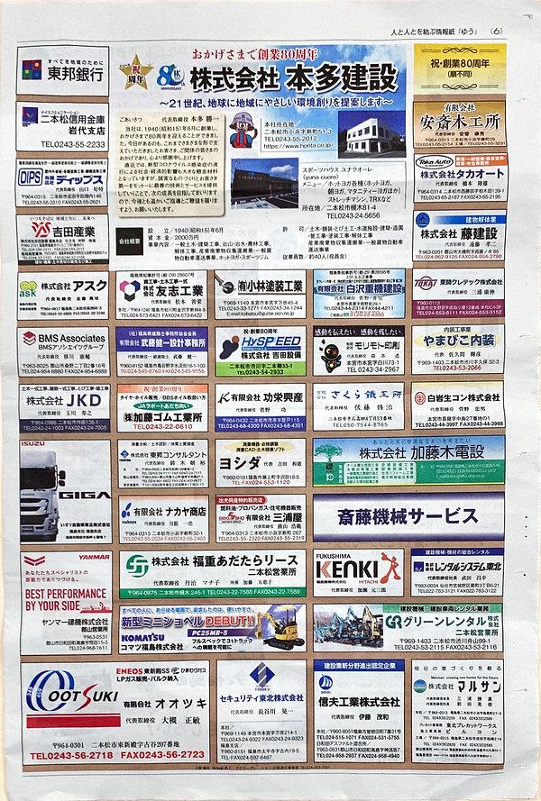 80周年新聞.jpg