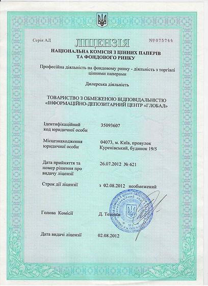 Ліцензія дилерська ді________ 2012-___.j