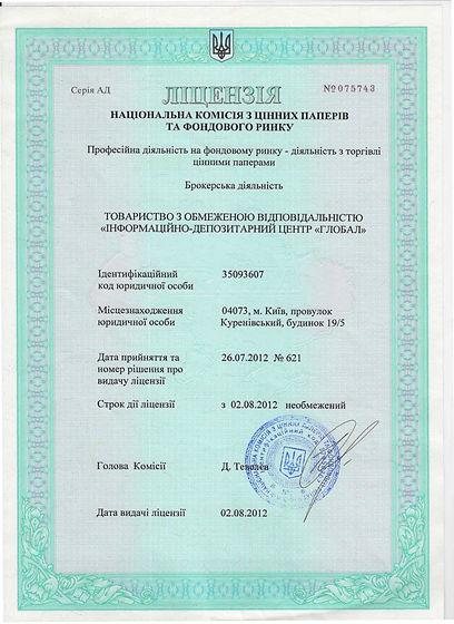 Ліцензія брокерська діяльність 2012-діє.