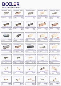 каталог запчастей или оборудования