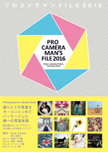 PRO CAMERAMAN'S FILE 2016