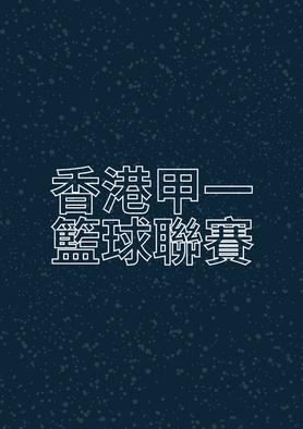 香港籃球聯賽