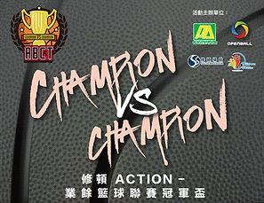 修頓Action  業餘籃球聯賽冠軍盃