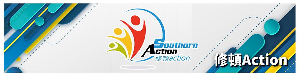 修頓action logo