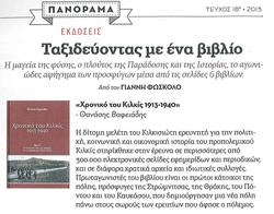 ΕΘΝΟΣ TRAVEL τ.38/2013