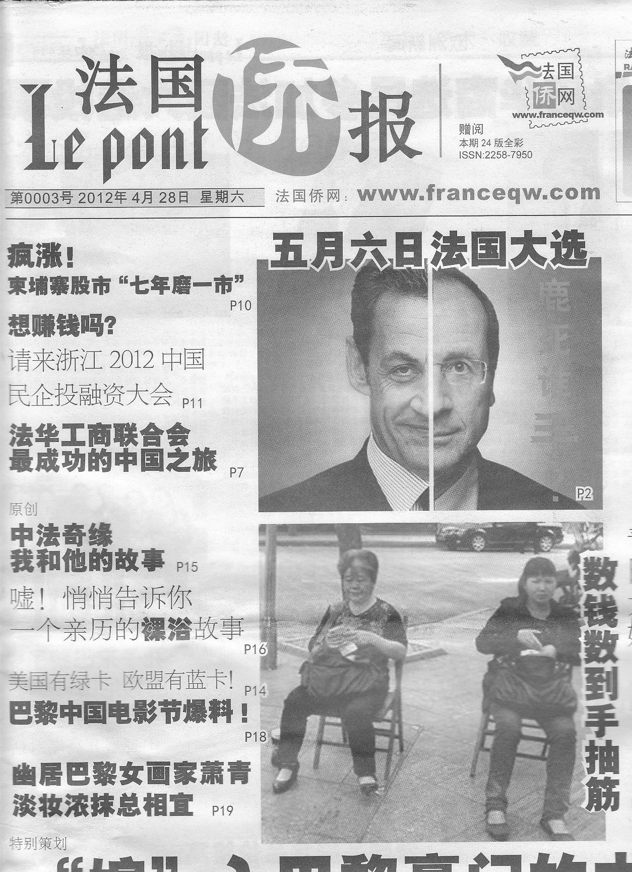 巴黎侨报 1