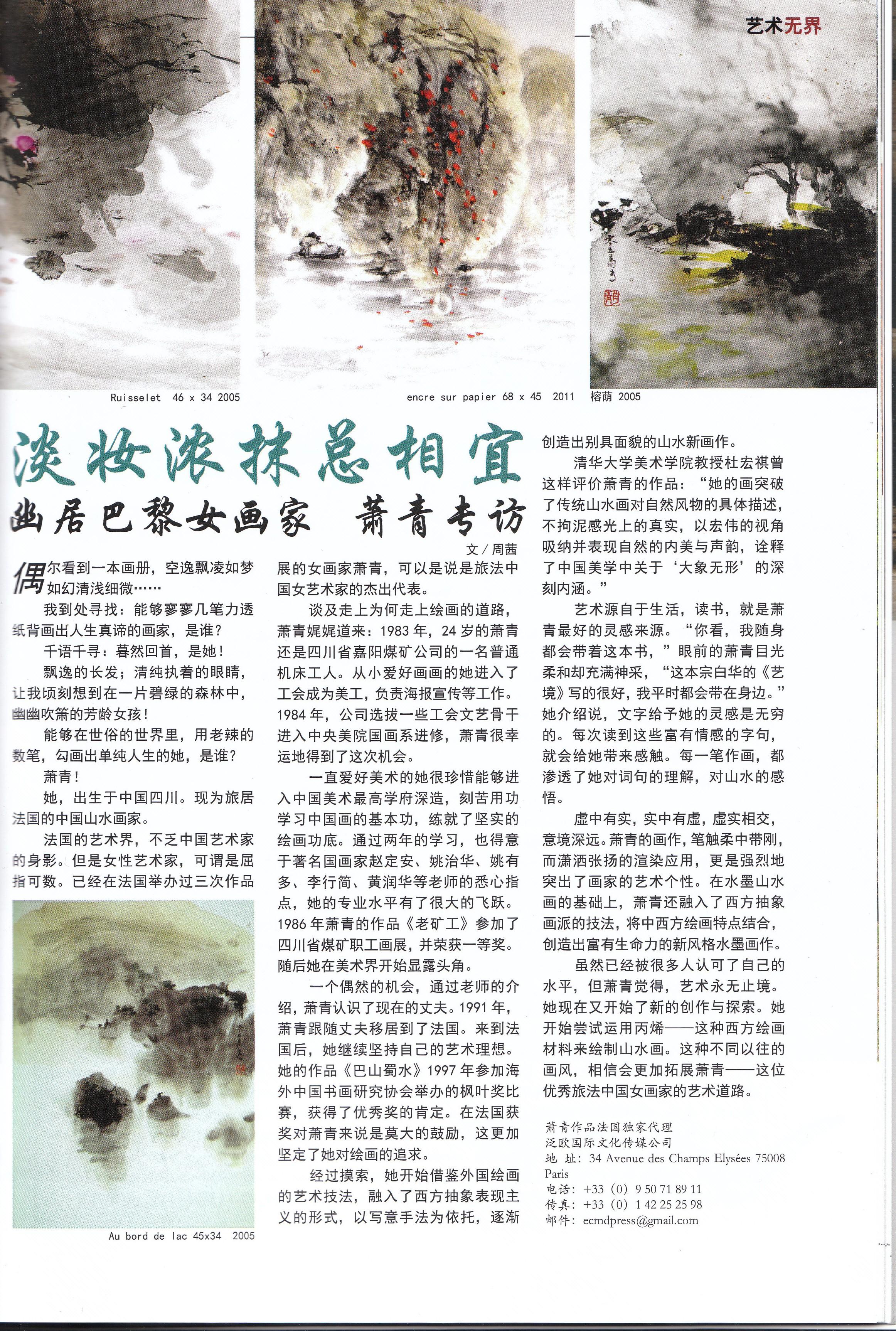 巴黎中文【雙赢】杂志 2