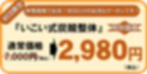 いこい式価格2980圧縮.png