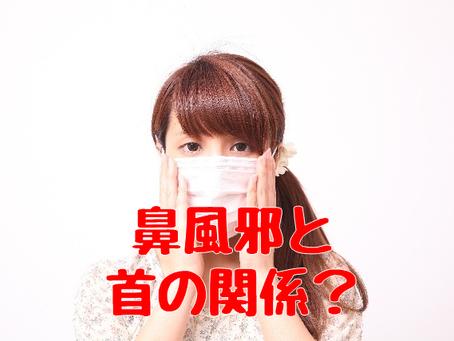 鼻風邪と首の関係?