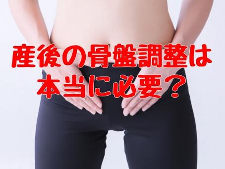 産後の骨盤調整は本当に必要?