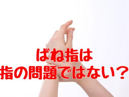 ばね指は指の問題ではない?