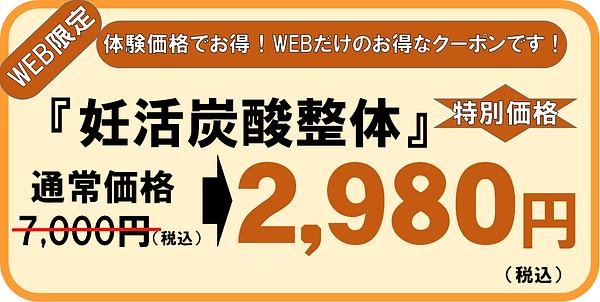 妊活価格2980圧縮.png
