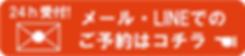 メールライン登録.png