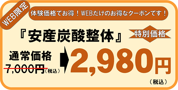 安産価格2980圧縮.png