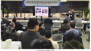 세계로 뻗는 보건산업 기술산업화 전진기지 'KBIC'